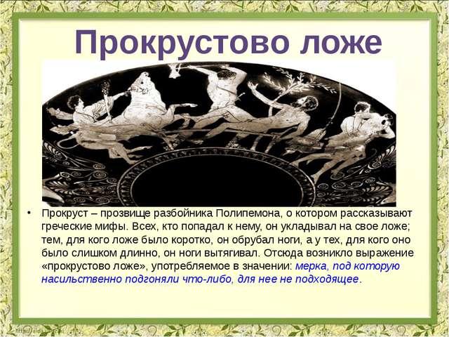 Прокруст – прозвище разбойника Полипемона, о котором рассказывают греческие м...