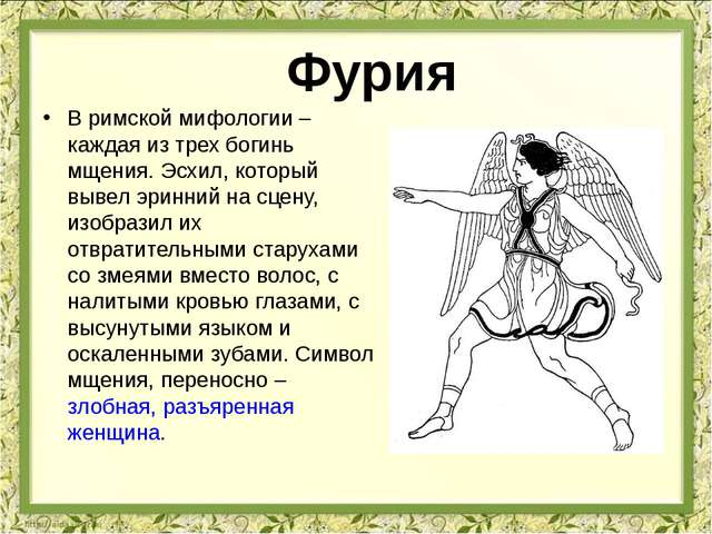 В римской мифологии – каждая из трех богинь мщения. Эсхил, который вывел эрин...