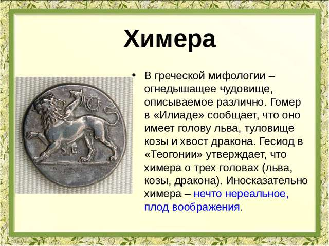 В греческой мифологии – огнедышащее чудовище, описываемое различно. Гомер в «...