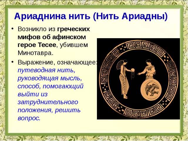 Возникло из греческих мифов об афинском герое Тесее, убившем Минотавра. Выраж...