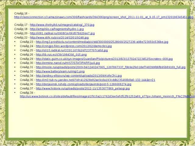 Слайд 16 - http://classconnection.s3.amazonaws.com/306/flashcards/394306/png...