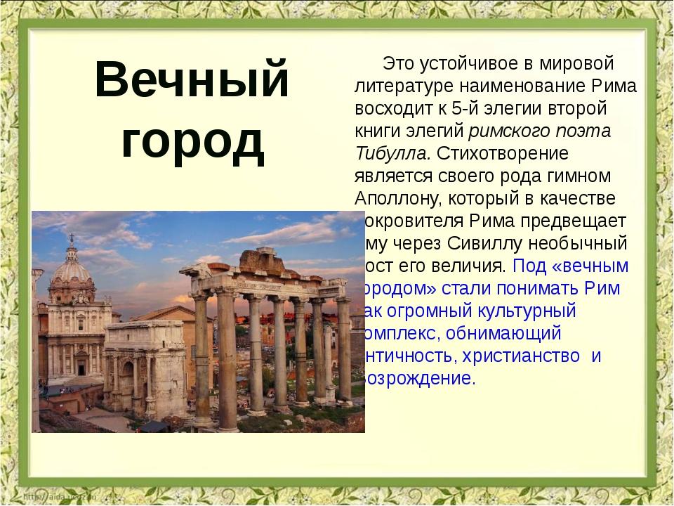 Это устойчивое в мировой литературе наименование Рима восходит к 5-й элегии...