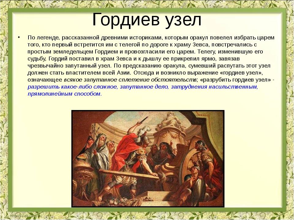 Гордиев узел По легенде, рассказанной древними историками, которым оракул пов...