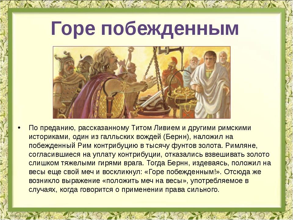 По преданию, рассказанному Титом Ливием и другими римскими историками, один и...