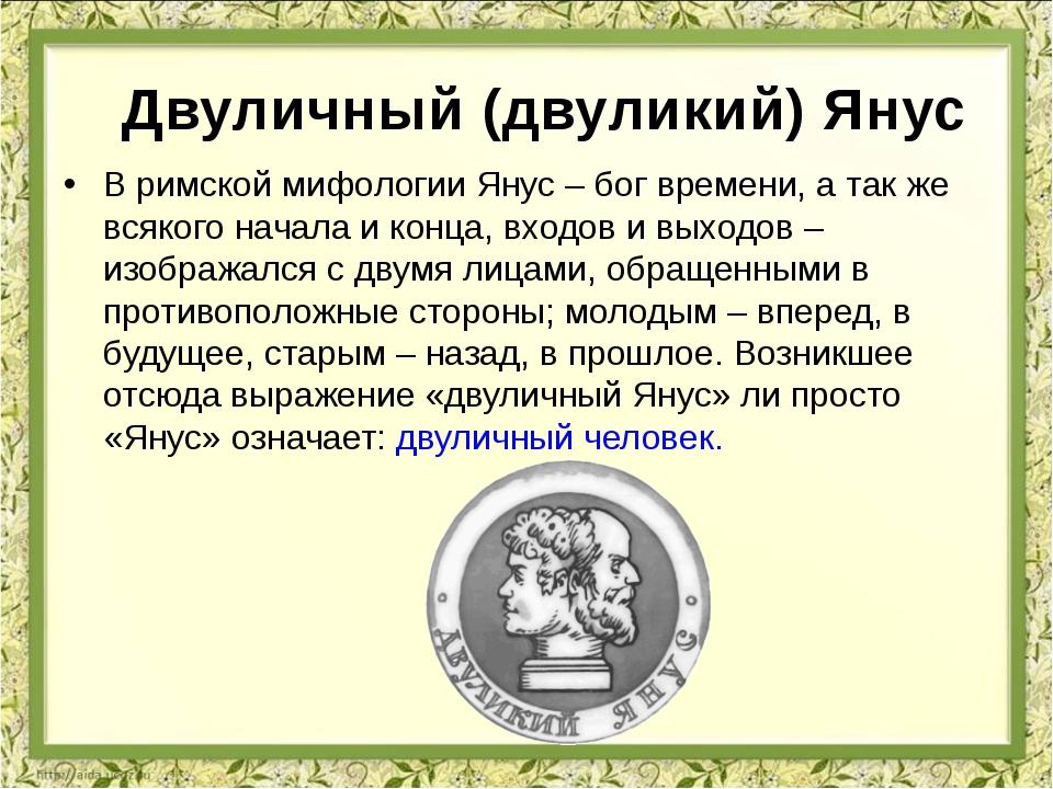 В римской мифологии Янус – бог времени, а так же всякого начала и конца, вход...