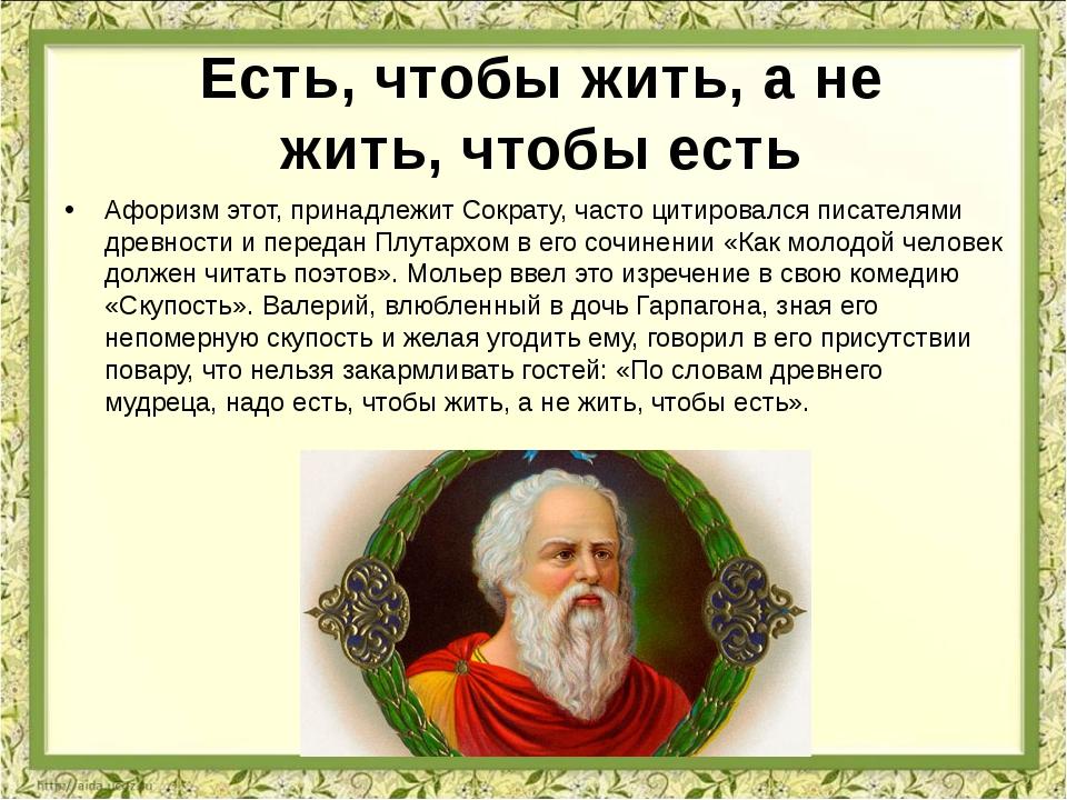 Афоризм этот, принадлежит Сократу, часто цитировался писателями древности и п...
