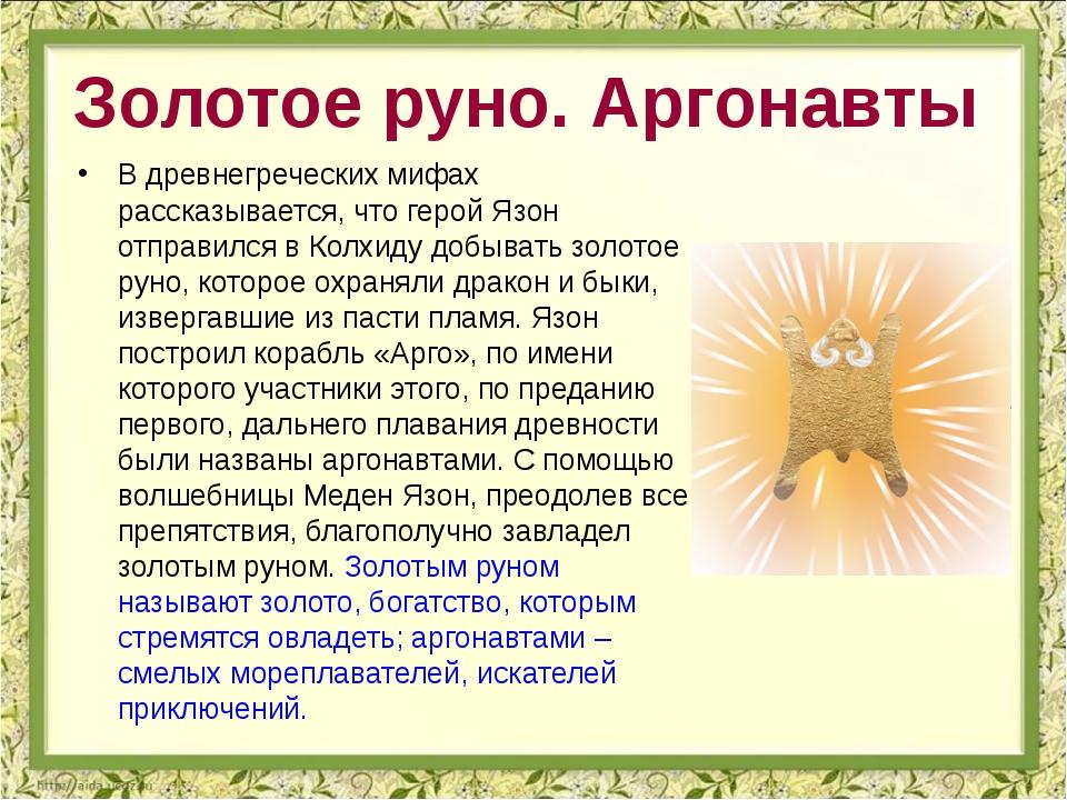 В древнегреческих мифах рассказывается, что герой Язон отправился в Колхиду д...