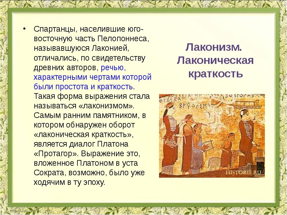 Спартанцы, населившие юго-восточную часть Пелопоннеса, называвшуюся Лаконией,...
