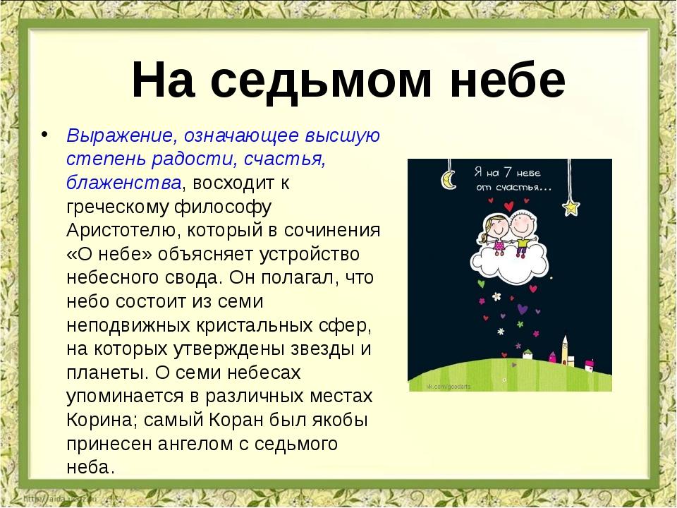 Выражение, означающее высшую степень радости, счастья, блаженства, восходит к...