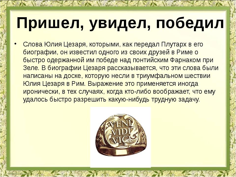 Слова Юлия Цезаря, которыми, как передал Плутарх в его биографии, он известил...