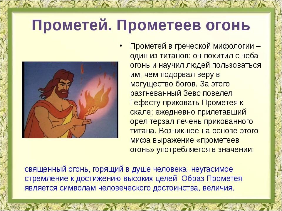 Прометей в греческой мифологии – один из титанов; он похитил с неба огонь и н...