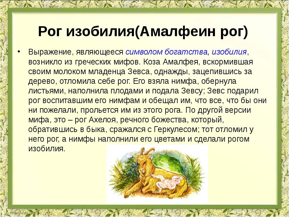 Выражение, являющееся символом богатства, изобилия, возникло из греческих миф...