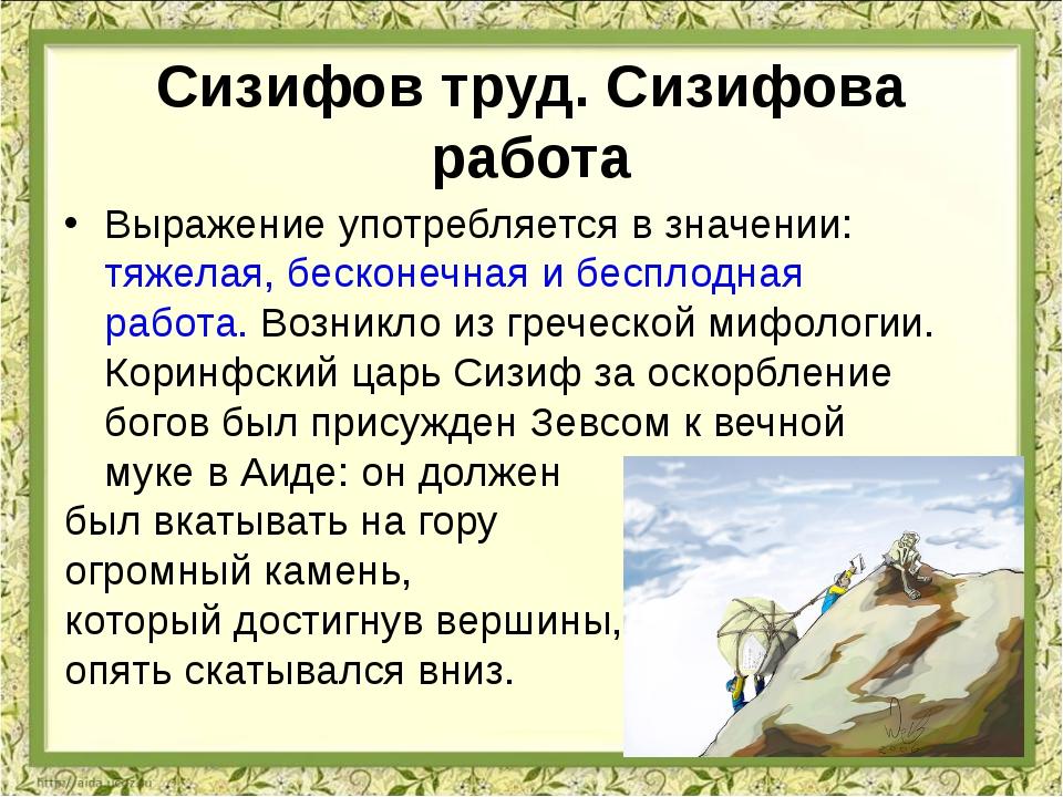 Выражение употребляется в значении: тяжелая, бесконечная и бесплодная работа....