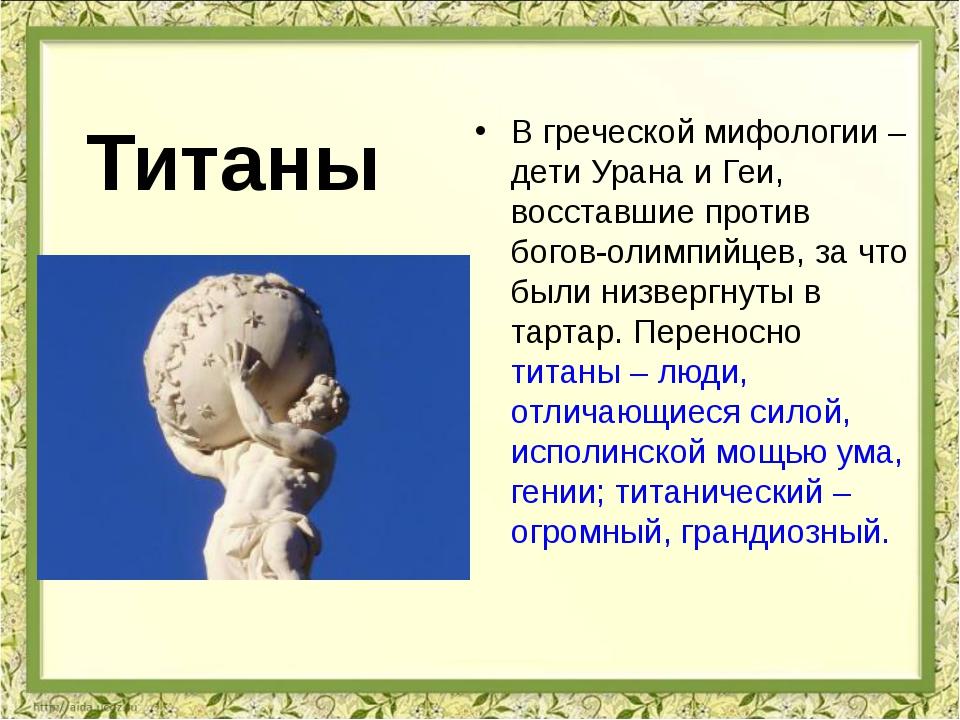 В греческой мифологии – дети Урана и Геи, восставшие против богов-олимпийцев,...