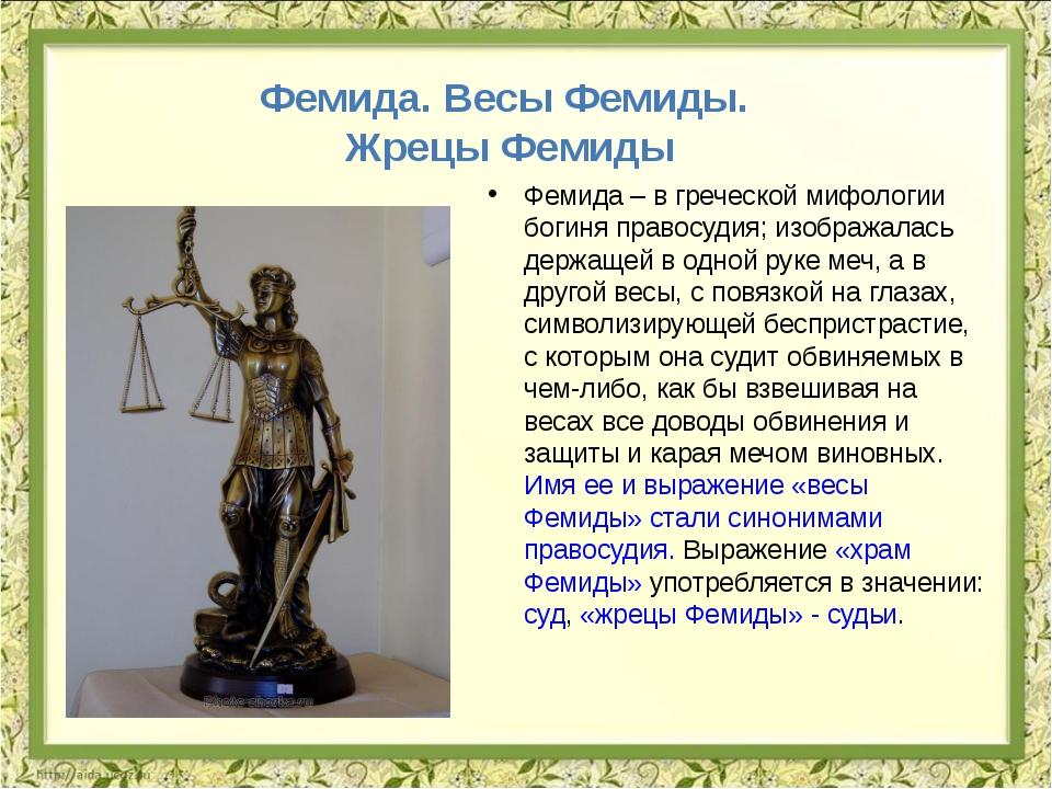 Фемида – в греческой мифологии богиня правосудия; изображалась держащей в одн...
