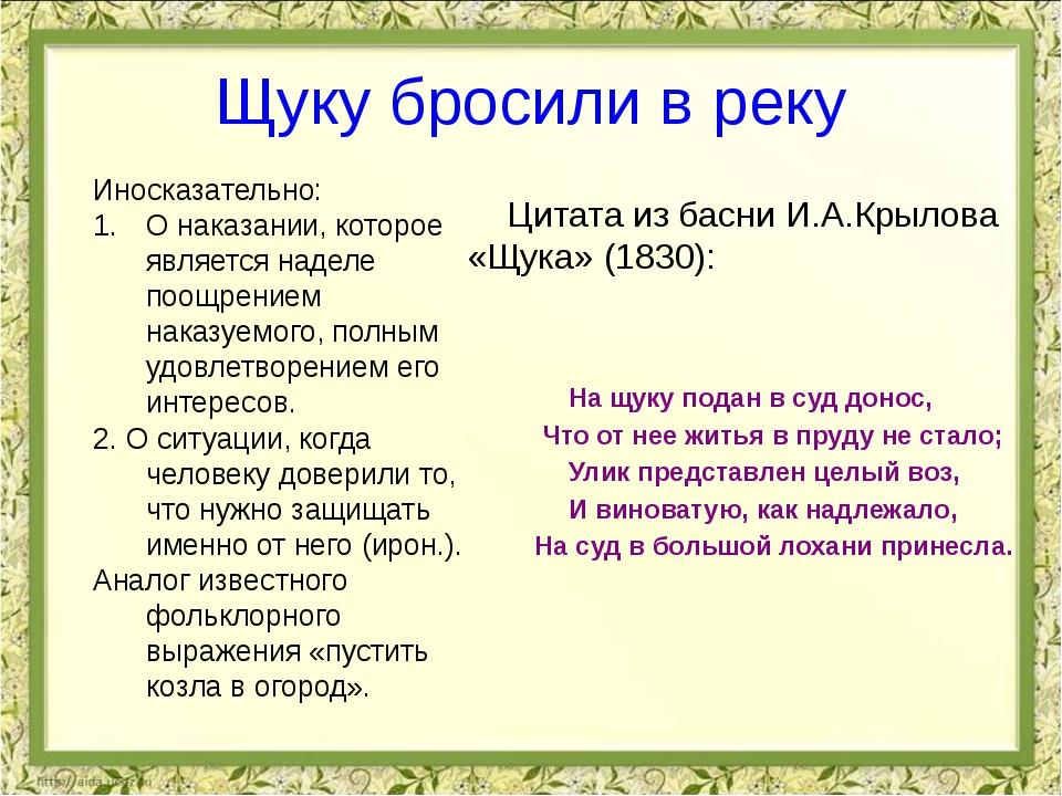 Щуку бросили в реку Цитата из басни И.А.Крылова «Щука» (1830): На щуку подан...