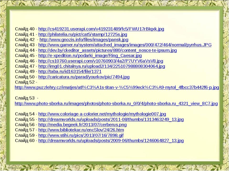 Слайд 40 - http://cs419231.userapi.com/v419231489/fc5/FWU17rBIqxk.jpg Слайд 4...