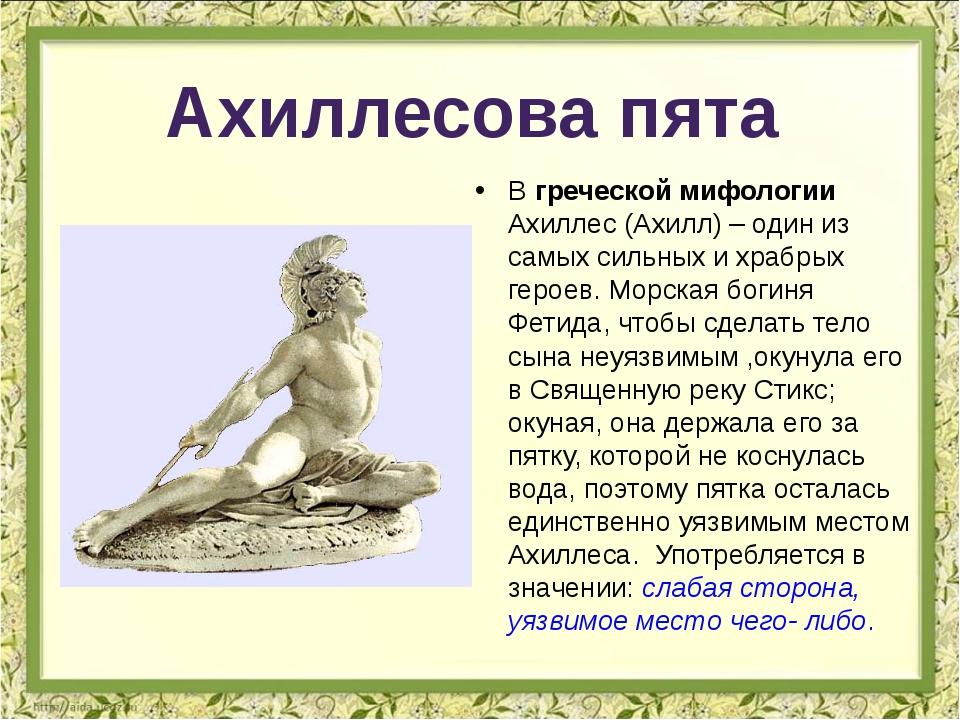 В греческой мифологии Ахиллес (Ахилл) – один из самых сильных и храбрых герое...