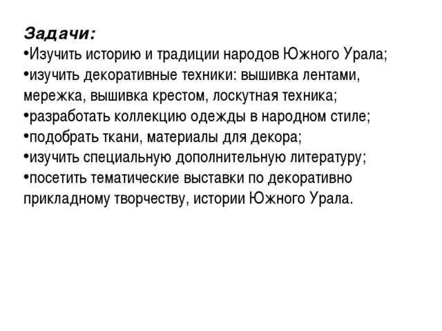Задачи: Изучить историю и традиции народов Южного Урала; изучить декоративные...