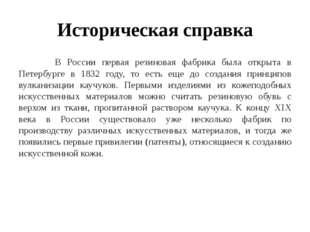 Историческая справка В России первая резиновая фабрика была открыта в Петербу