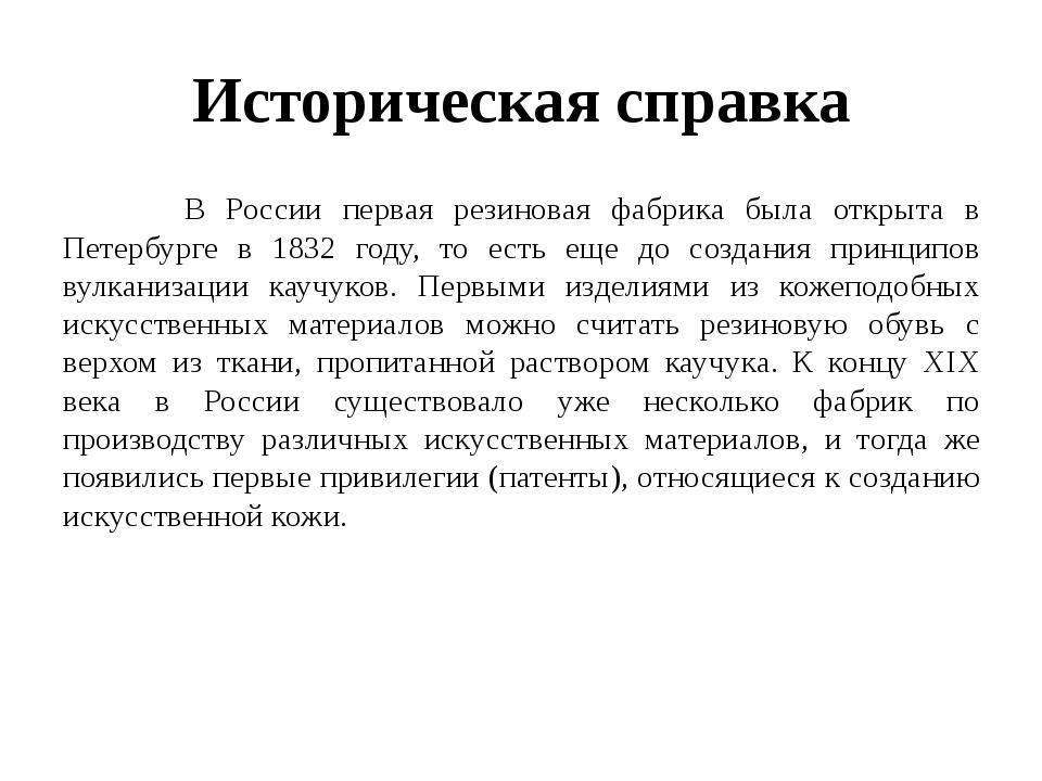 Историческая справка В России первая резиновая фабрика была открыта в Петербу...
