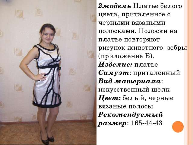 2модель Платье белого цвета, приталенное с черными вязаными полосками. Полоск...