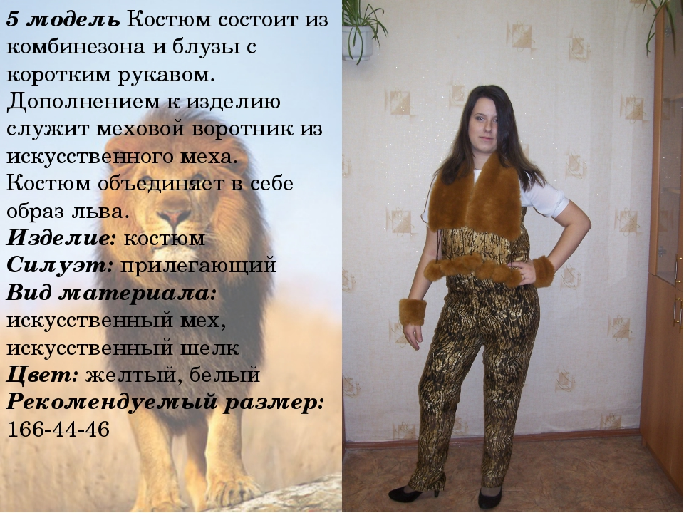 5 модель Костюм состоит из комбинезона и блузы с коротким рукавом. Дополнение...