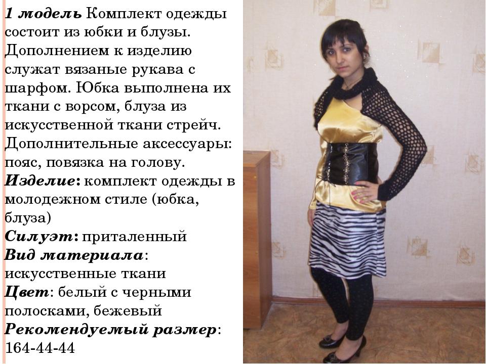 1 модель Комплект одежды состоит из юбки и блузы. Дополнением к изделию служа...