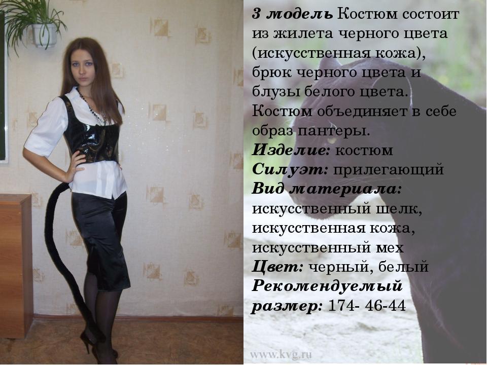 3 модель Костюм состоит из жилета черного цвета (искусственная кожа), брюк че...