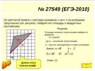 № 27549 (ЕГЭ-2010) На клетчатой бумаге с клетками размером 1 см х 1 см изобра