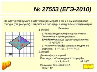 № 27553 (ЕГЭ-2010) На клетчатой бумаге с клетками размером 1 см х 1 см изобра
