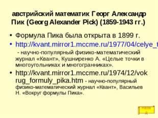 австрийский математик Георг Александр Пик (Georg Alexander Pick) (1859-1943