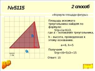 а h 6 5 «Формула площади фигуры» Площадь искомого треугольника найдем по форм