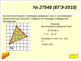 № 27548 (ЕГЭ-2010) На клетчатой бумаге с клетками размером 1 см х 1 см изобра