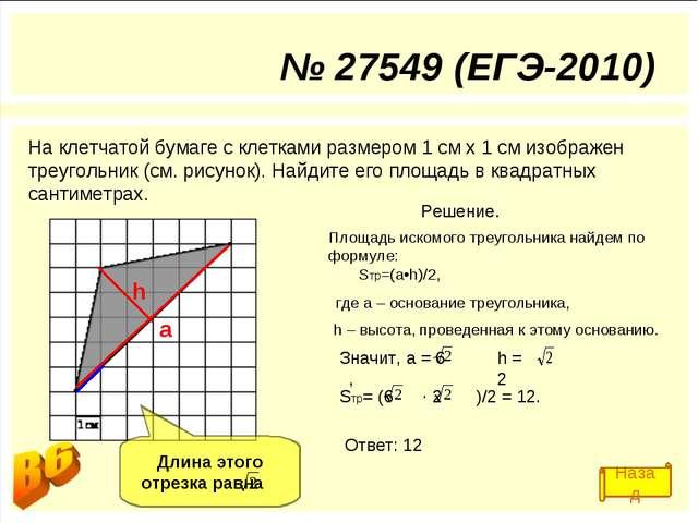 № 27549 (ЕГЭ-2010) На клетчатой бумаге с клетками размером 1 см х 1 см изобра...