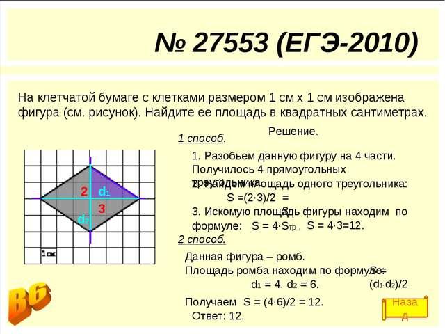 № 27553 (ЕГЭ-2010) На клетчатой бумаге с клетками размером 1 см х 1 см изобра...