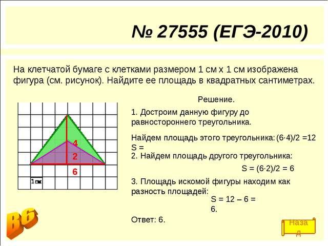 № 27555 (ЕГЭ-2010) На клетчатой бумаге с клетками размером 1 см х 1 см изобра...
