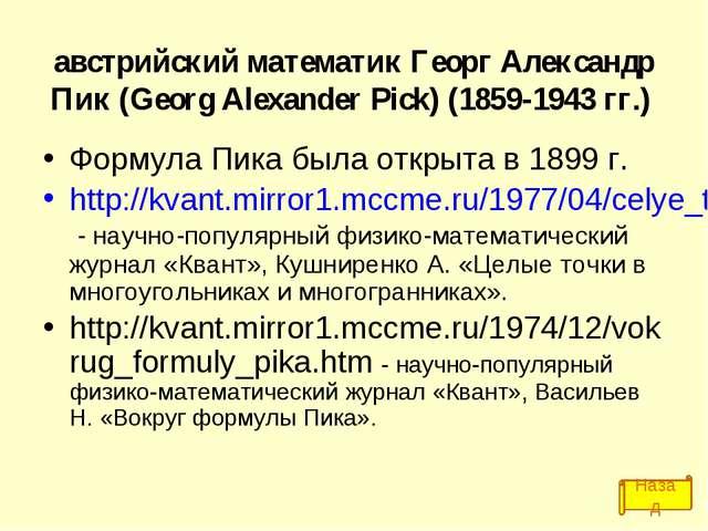 австрийский математик Георг Александр Пик (Georg Alexander Pick) (1859-1943...