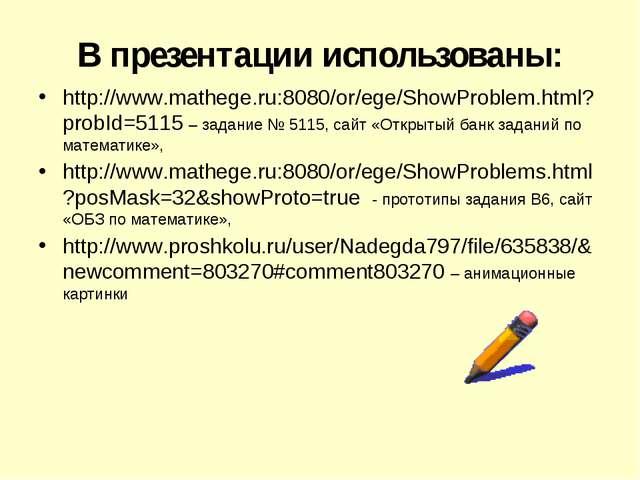 В презентации использованы: http://www.mathege.ru:8080/or/ege/ShowProblem.htm...