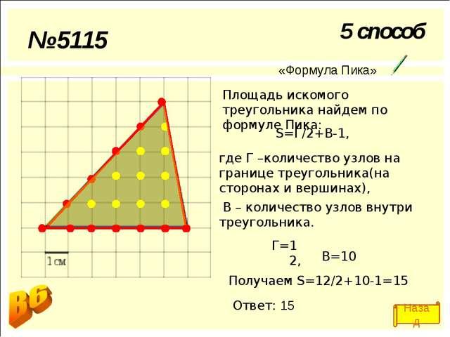 № 5115 5 способ «Формула Пика» Площадь искомого треугольника найдем по формул...