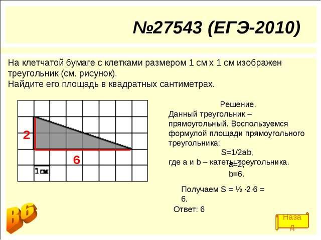 №27543 (ЕГЭ-2010) На клетчатой бумаге с клетками размером 1 см х 1 см изображ...