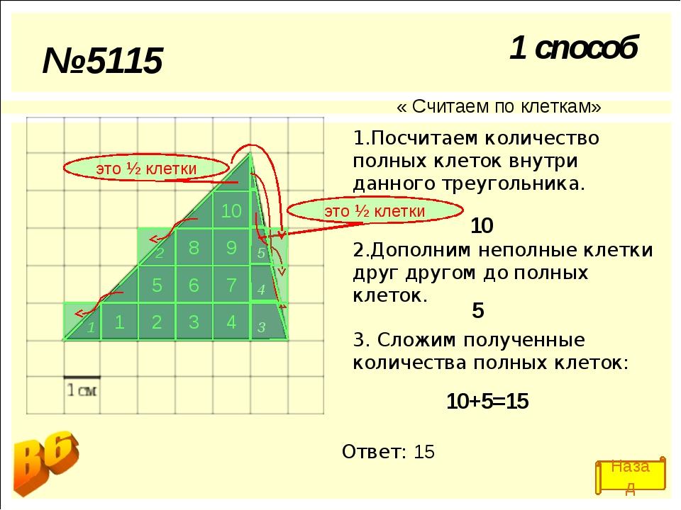 7 3 1 2 4 5 6 8 9 10 № 5115 1 способ « Считаем по клеткам» 1.Посчитаем количе...
