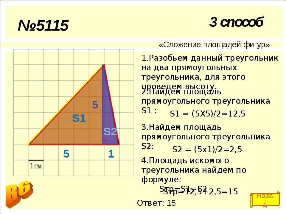 «Сложение площадей фигур» 1.Разобьем данный треугольник на два прямоугольных...