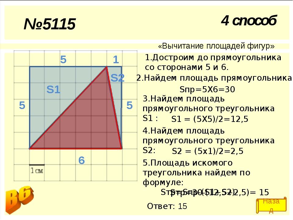 5 6 5 5 1 S1 S2 «Вычитание площадей фигур» 1.Достроим до прямоугольника со ст...