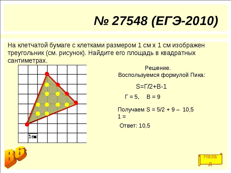 № 27548 (ЕГЭ-2010) На клетчатой бумаге с клетками размером 1 см х 1 см изобра...