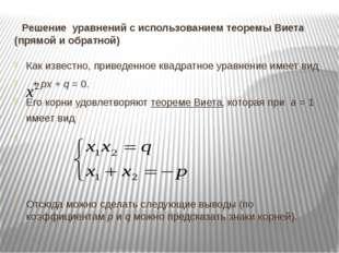 Решение уравнений с использованием теоремы Виета (прямой и обратной) Как изв
