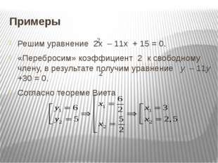 Примеры Решим уравнение 2х – 11х + 15 = 0. «Перебросим» коэффициент 2 к свобо