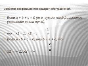Свойства коэффициентов квадратного уравнения. Если а + b + с = 0 (т.е. сумма