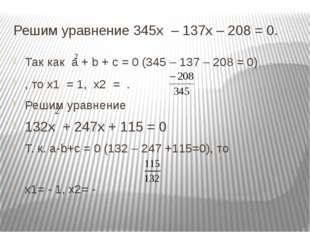 Решим уравнение 345х – 137х – 208 = 0. Так как а + b + с = 0 (345 – 137 – 208