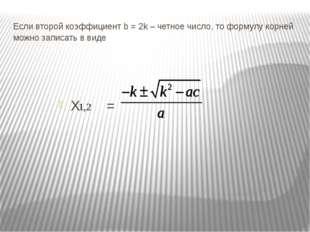 Если второй коэффициент b = 2k – четное число, то формулу корней можно записа